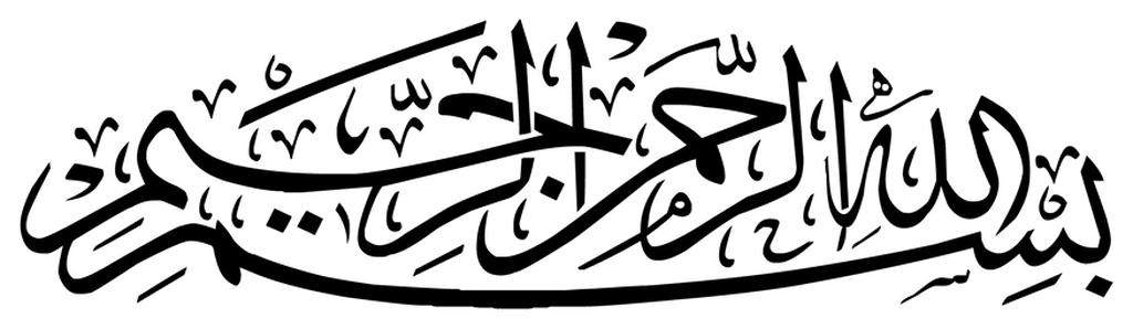 Bisillah Al-Rahman Al-Rahim